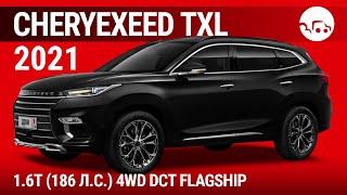 CheryExeed TXL 2021 1.6T (186 л.с.) 4WD DCT Flagship - видеообзор