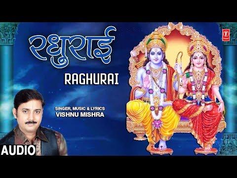 रघुराई सब की खैर खबर ली