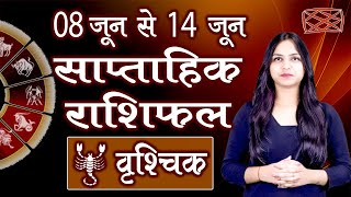 Saptahik Rashifal | वृश्चिक साप्ताहिक राशिफल | 08 - 14 जून 2020 | दूसरा सप्ताह | Weekly Predictions - Download this Video in MP3, M4A, WEBM, MP4, 3GP