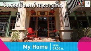 My home4 l ที่พักกับการจำลองวัฒนธรรมภูเก็ตเพื่อให้ผู้อื่นได้เข้ามาสัมผัส 13 เม.ย. 62 (1/4)
