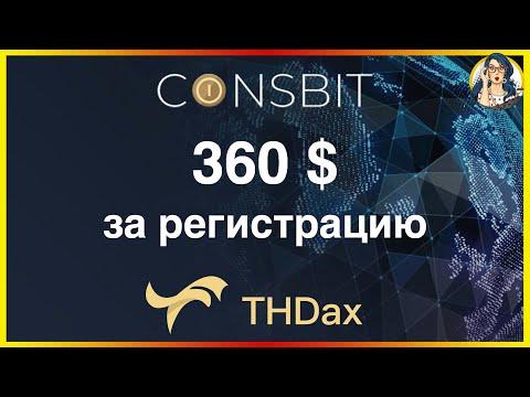 🚀ХАЛЯВА! 🔥Деньги за регистрацию + KYC ! Получи 360$ за 5 минут! Щедрый аирдроп от THDax и COINSBIT 🔥