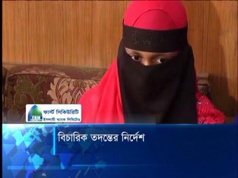 নারায়ণগঞ্জে কিশোরী জীবিত, বিচারিক তদন্তের নির্দেশ হাইকোর্টের || ETV News