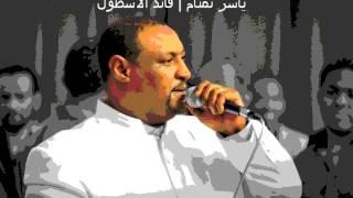 ياسر تمتام | قائد الأسطول | أغاني سودانية تحميل MP3