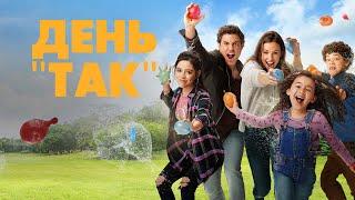 День «Так»  / Yes Day (2021) Трейлер українською