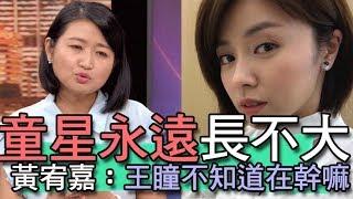 【精華版】怒批王瞳長不大?黃宥嘉:王瞳不知道自己在幹嘛!