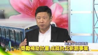 1051210 頭家看台北 創業台北新亮點圖片