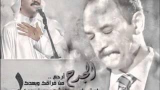 الجرح أرحم - عبادي الجوهر تحميل MP3