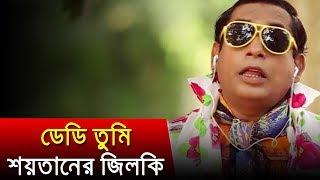 TECHIRFAN-Mosharraf Karim | Bangla Funny Video