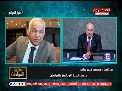 محمد فرج عامر عن أزمة صلاح مع اتحاد الكرة