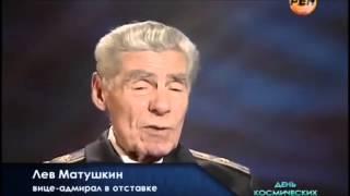 Лев Матушкин. Командир атомной субмарины. Видел выныривающий НЛО