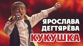 "Ярослава Дегтярёва - Кукушка (Концерт ""Голос Дети. 5 лет"")"