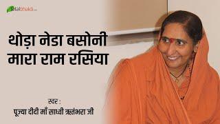 Didi Maa Sadhvi Ritambhara | Thoda Neda Basonee |  Vrindavan