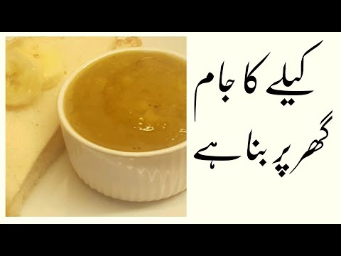 Easy Banana Jam -Breakfast Recipe /Cooking With Hadiqa Gul