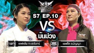 Iron Chef Thailand - S7EP10 เชฟไก่ vs เชฟเต้น [มันม่วง]