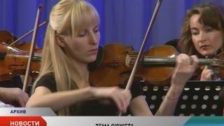 В Нарьян-Маре открылся Арктический фестиваль классической музыки под руководством Дмитрия Когана