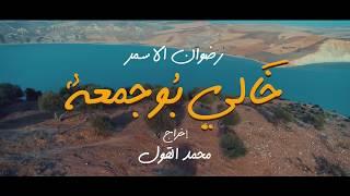 Redwan El Asmar - Khali Bojemâa (Music Video Teaser)   (رضوان الأسمر - خالي بوجمعة (برومو تحميل MP3