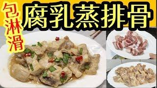 腐乳蒸排骨 👉快靚正👍腐乳入哂味😋排骨好淋滑😋HONG KONG👍 😋家庭飯餸 帶飯好選擇 開胃餸菜Chinese Recipe :Steamed Pork Ribs