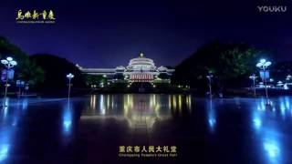 Video : China : ChongQing 重庆 night views ...