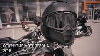 Открытие мотосезона 2018 Harley-Davidson Новосибирск