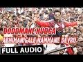 Abhimanigale Nammane Devru | New Kannada Movie Song| Puneeth Rajkumar, V Harikrishna