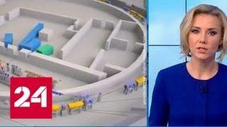 Путин поддержал создание в России синхротрона за 40 миллиардов рублей - Россия 24