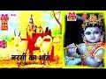 3 | Narsi Ka Bhaat Vol