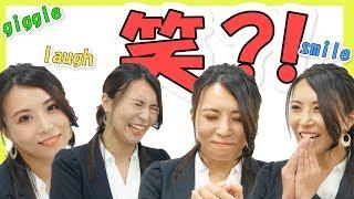 【クスクス笑うは英語でなんていう?】English With Yuki 英語で動作を説明する!#2