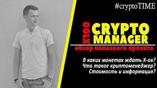 CryptoMananger | КриптоМенеджер | Обзор толковой информационной площадки
