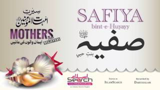 Safiya bint-e-Huyayy - Mother of believers - Seerat-e-Ummahat-ul-Momineen - IslamSearch.org