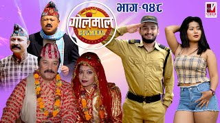 Golmaal Episode 148   15 July 2021   खुईलीको बिहे आफ्नै हाकिमसँग   Nepali Comedy   Vibes Creation