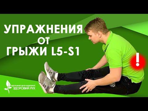 5 упражнений для лечения межпозвоночной грыжи L5-S1 | КИНЕЗИТЕРАПИЯ