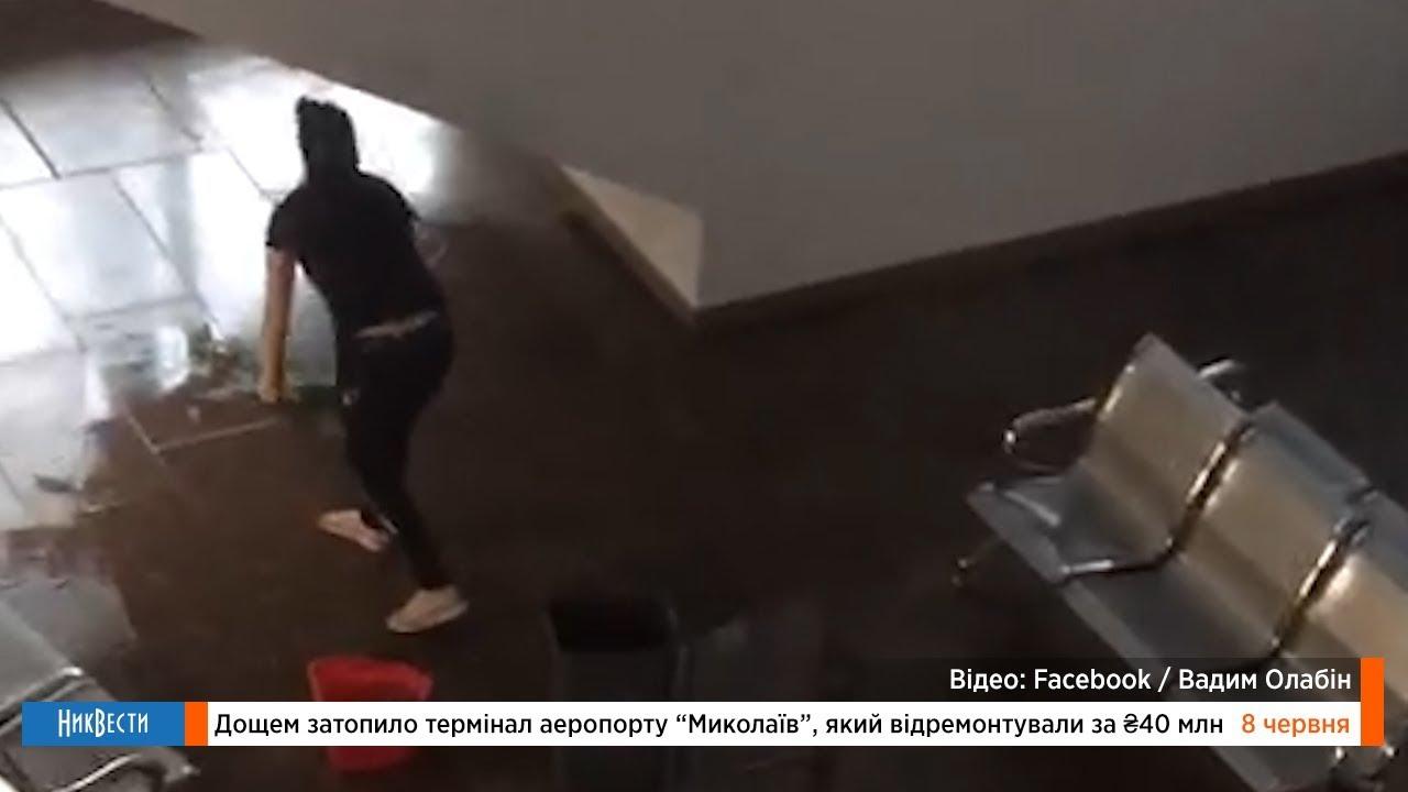 Аэропорт Николаева залило дождем