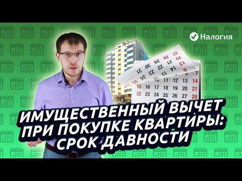 Возврат НДФЛ при покупке квартиры. Срок давности имущественного налогового вычета на квартиру.