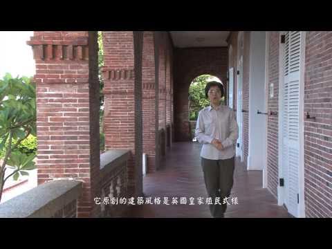[行動解說員]壽山國家自然公園-英國領事館官邸 (2013)