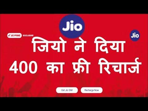 Jio का दीपावली ऑफर 400 का फ्री रिचार्ज कूपन | 400 Hundred free recharge | Jio free offer.