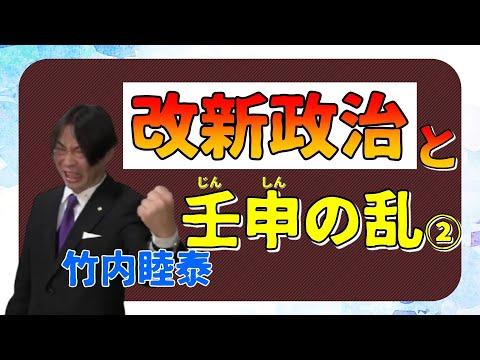 竹内の日本史 戦略図解ボード #014 改新政治と壬申の乱2