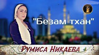 Румиса Никаева  - Безам тхан ( Оьшу хьо, еза хьо ) + Текст Песни