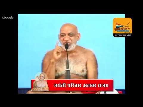 Mangal Pravachan 24 May 2019