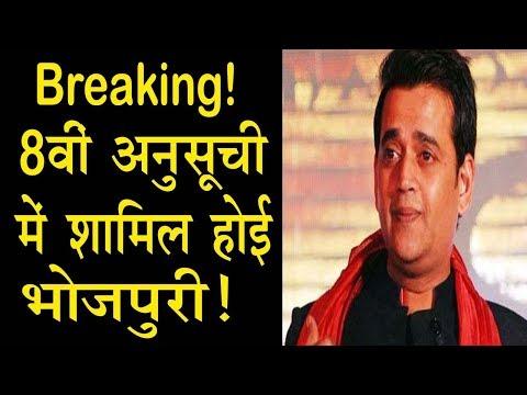 BREAKING! भोजपुरी भाषा के 8वीं अनुसूची में शामिल करावे खातिर आगे आइलें रवि किशन | Ravi Kishan