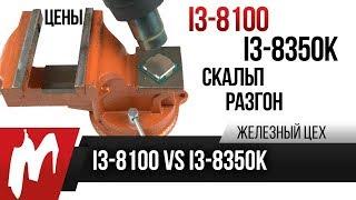 Скальп i3-8350K и сравнения с i3-8100 – Железный цех — Игромания