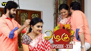 Azhagu - Tamil Serial | அழகு | Episode 330 | Sun TV Serials | 18 Dec 2018 | Revathy | Vision Time