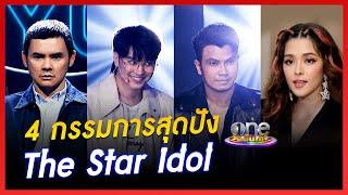 4 กรรมการสุดปัง The Star Idol   ประเด็นร้อน