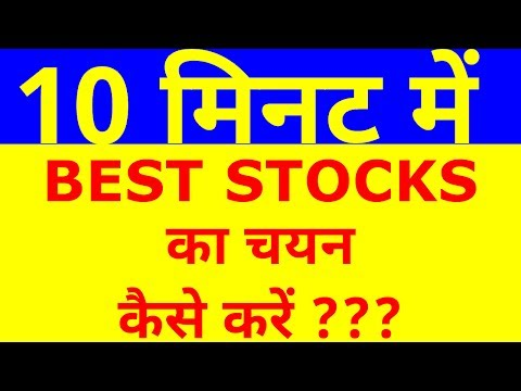 Select BEST Stocks for Investment in just 10 Mins | HINDI