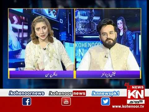 Kohenoor@9 With Dr Nabiha Ali Khan 12 August 2021 | Kohenoor News Pakistan