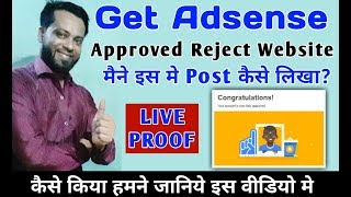 | Live Proof | How To Get Fully Approve Google Adsense Account For Website