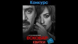Розіграш квитків на фільм ЕСКОБАР by @AtorZN