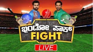 India Vs Pakistan Match Review Live   Cricket live   IND VS PAK   Asia Cup 2018   TV5 Kannada