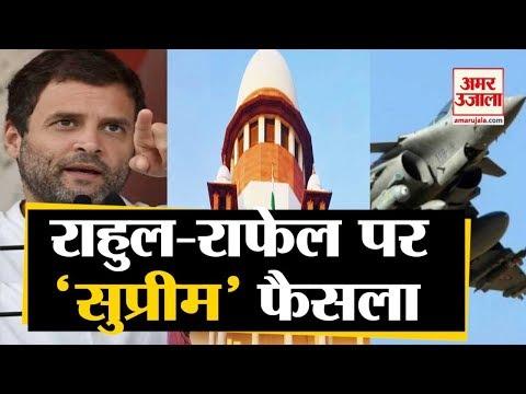 Rafale Deal की नहीं होगी जांच, SC ने खारिज की पुनर्विचार याचिका, Rahul Gandhi अवमानना मामले में बरी