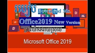 Ms office 2019 download | Microsoft Office 2019 ISO Free