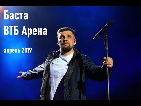Баста в Москве, Урбан + Родная + Лед + Разбитые мечты + ЧК + Мастер и Маргарита + Медлячок + Сансара